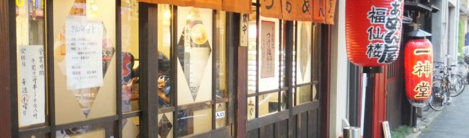 Ramengeschäft in Kyoto